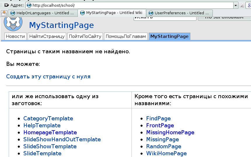 ../wiki_missing_start_page.png