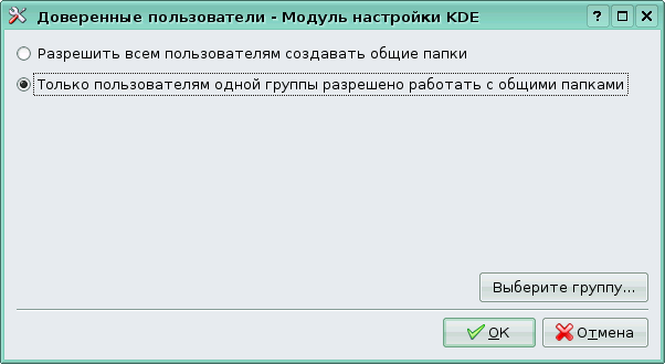 ../kcontrolcenter_file_sharing_trusted_users_dialog.png