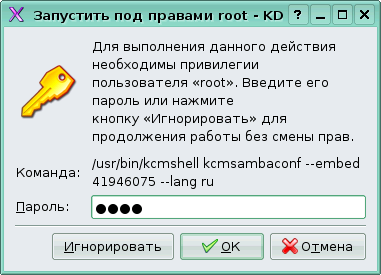 ../kcontrolcenter_root_password_request_dialog.png