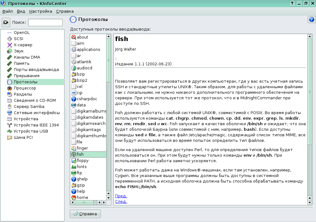 ../kinfocenter_protocols_fish.png