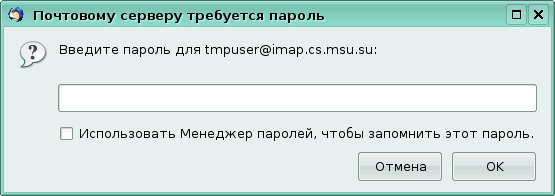 ../thunderbird_imap_password_dialog.png